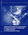 Volume 31: Improving governance arrangements on federal and regional levels
